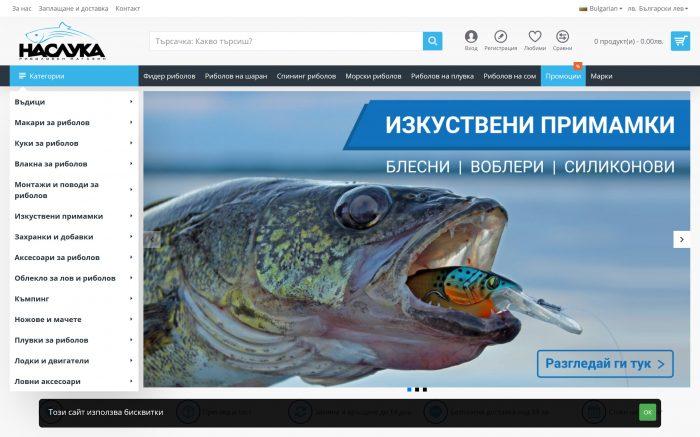 Screenshot_2020-06-15 Магазин Наслука - Онлайн Магазин за Лов и Риболов
