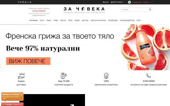 Screenshot_2020-06-15 Парфюмерия и козметика - За Човека